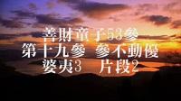 善財童子53參 第十九參 不動優婆夷 第3集