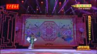 【璀璨梨园-大型系列戏曲演唱会-天津青京团专场】〈20180224〉