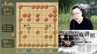 雷疯讲棋:体验一个象棋疯子给您带来的快乐 2017-10-15 20点场