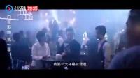 视频-白夜追凶: 潘粤明带坏小朋友, 深夜带实习生去蹦迪, 大秀舞技!