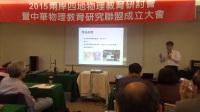 2015兩岸四地物理教育研討會 演示教學研討 電磁感應 二 盧政良老師 3