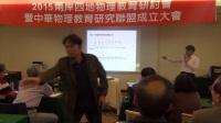 2015兩岸四地物理教育研討會 演示教學研討 電磁感應 二盧政良老師 4