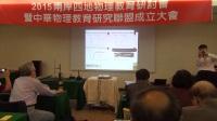 2015兩岸四地物理教育研討會 演示教學研討 電磁感應 二盧政良老師 5