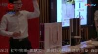 全国第四届初中物理教师实验教学说课视频《流体压强与流速的关系》陈耿炎,深圳