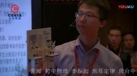 全国第四届初中物理教师实验教学说课视频《焦耳定律》李振起,西宁市
