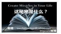 lingesele吸引力法则-读秘密这本书(内含详解和运用方法)-第二部分之什么是秘密
