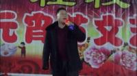 杜权村戊戌元宵节联欢会杜宝生演唱河北梆子选段 杜铁林摄录