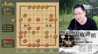 雷疯讲棋:体验一个象棋疯子给您带来的快乐 2017-06-18 18点场