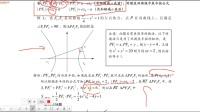 圆锥曲线2.第二定义的用法