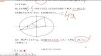 圆锥曲线4.中点弦问题