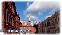 20180303俄罗斯之旅散记之二-红场(上集)-翘首以盼