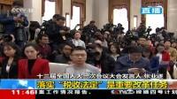 十三届全国人大一次会议新闻发布会 张业遂就房地产税法答新华社记者问 2018两会 180304