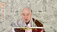 净空法师《2014净土大经科注》01(超清版)