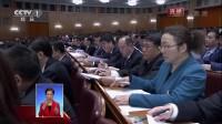 十三届全国人大一次会议开幕会 李克强:中国经济实力跃上新台阶 2018两会 180305