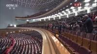 十三届全国人大一次会议开幕会全程 180305