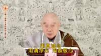 净空法师《2014净土大经科注》02(超清)