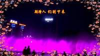 音乐喷泉-广元欢迎你-远方的客人请你留下来