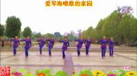 南阳和平广场舞系列—爱琴海(原创团队版)