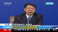 十三届全国人大一次会议记者会 财政部副部长史耀斌 介绍个人所得税改革 2018两会 180307
