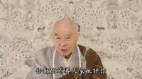 净空法师开示:無慚無愧是惡法(视频下载自净空法师专集网站)南无阿弥陀佛