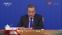 十三届全国人大一次会议记者会 外交部部长王毅答路透社记者问:谈朝鲜半岛局势