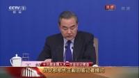 十三届全国人大一次会议记者会 外交部部长王毅答今日俄罗斯通讯社记者问:谈中俄关系