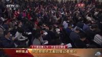 十三届全国人大一次会议记者会 外交部部长王毅答日本记者问:谈中日关系 2018两会 180308