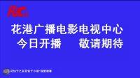 花港广播电影电视中心今天试播