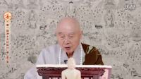 净空法师《2014净土大经科注》203(超清)