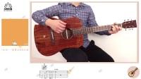 《白羊》吉他弹唱翻唱-吉他教学-大树乐器