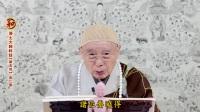 净土大经科注(第五回)第7集