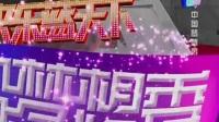 中国梦想秀 第一季 20110423:羽泉携手平凡大众惊艳亮相,更与圆梦人真情合唱