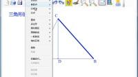皓骏-三角形的三条高