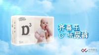 仟得广告影视制作案例:齐喜乐纸尿裤-抠鼻子篇