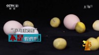 """""""乒乓球鸡蛋""""是假鸡蛋吗? 180315"""