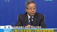 十三届全国人大一次会议记者会 教育部部长陈宝生答记者问
