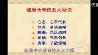 彭博士讲养生:传统文化与中医养生-(2)长生的5大秘诀