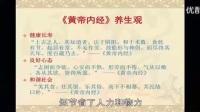 彭博士讲养生:传统文化与中医养生-(3)心态养生观