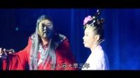 客家山歌剧《美丽的传说》