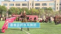 玫瑰水兵舞上海第一届千人水兵舞联谊活动(第二集)
