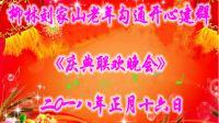 柳林刘家山勾通开心建群庆典联欢晚会(第二集)