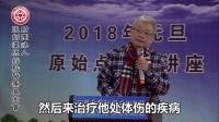 2018徐州原始点 辨因2