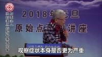 2018徐州原始点 辨因3