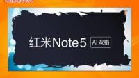 咱们聊科技:1099元起!红米note5正式发布!6G配置到顶,AI拍照强悍!
