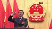 中华人民共和国主席、中华人民共和国中央军事委员会主席习近平宣誓 180317