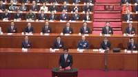 十三届全国人大常委会委员长栗战书宣誓