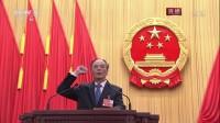 中华人民共和国副主席王岐山宣誓 180317