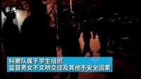 """【山东滨州职业学院成立""""学生纠察队"""",学院工作人员回应:禁止学生公开搂抱】"""