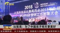 中国助长第一民族品牌(比智高),比智高集团比智高药业2017年工作总结暨2018年工作部署大会