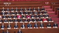 十三届全国人大一次会议举行第六次全体会议 全国人大决定许其亮、张又侠同志为中华人民共和国中央军事委员会副主席 2018两会 180318